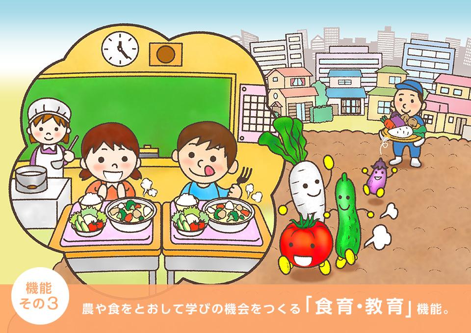 食育・教育機能 メイン画像