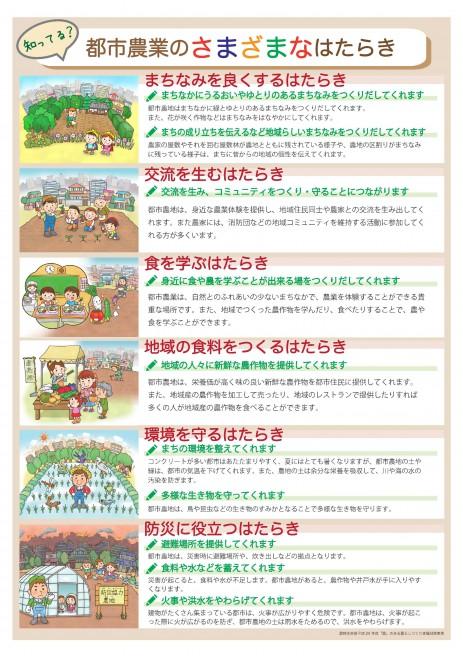 page_hataraki_chirashi_01_sixhataraki