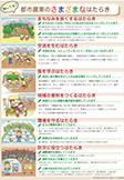 page_hataraki_img_chirashi_01_thumb