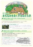 page_hataraki_img_chirashi_02_thumb