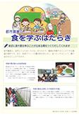 page_hataraki_img_chirashi_04_thumb