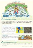 page_hataraki_img_chirashi_06_thumb