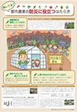 page_hataraki_img_panel_01_thumb