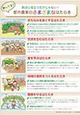 page_hataraki_img_panel_03_thumb