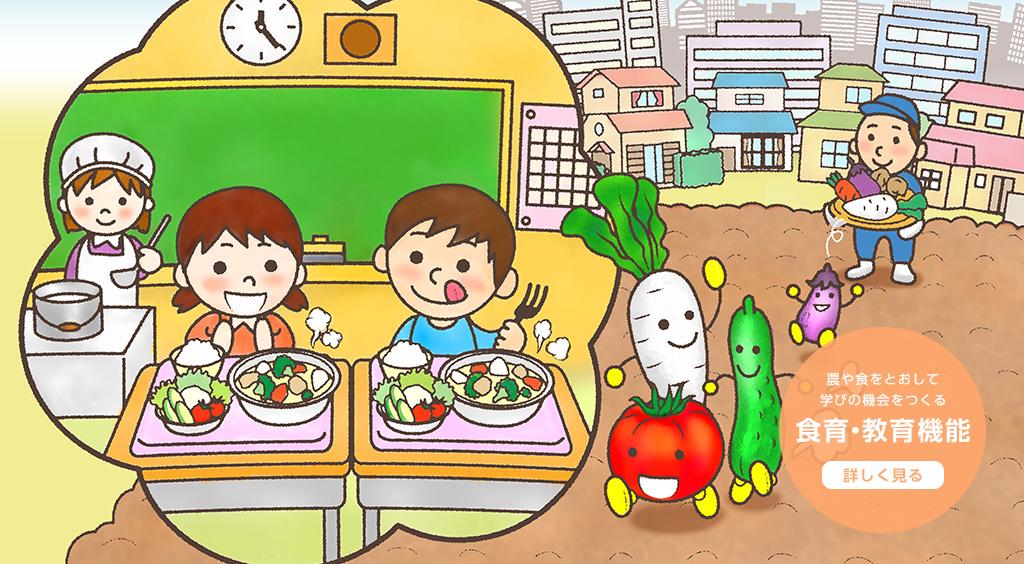 食育・教育機能