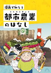 「漫画で知ろう都市農業のはなし」表紙