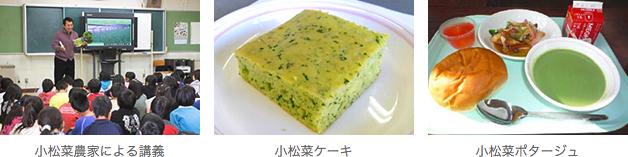 syokuiku