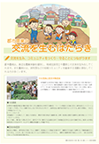 page_hataraki_img_chirashi_03_thumb