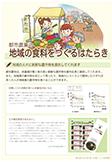 page_hataraki_img_chirashi_05_thumb