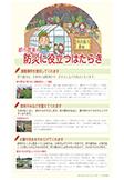 page_hataraki_img_chirashi_07_thumb