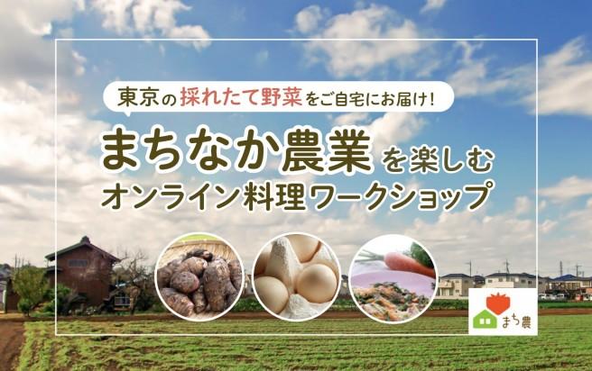 都市農業オンライングルメイベント開催